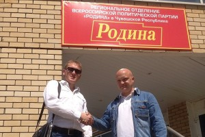 Роман Золотухин встретился с председателем чувашской «РОДИНЫ»